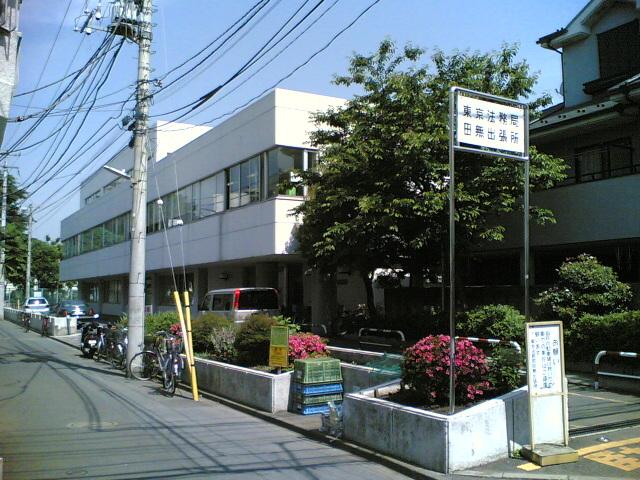 田無 法務局